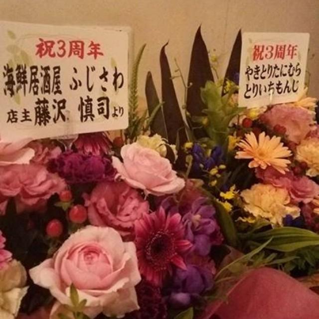 お客様感謝祭 結の部!!