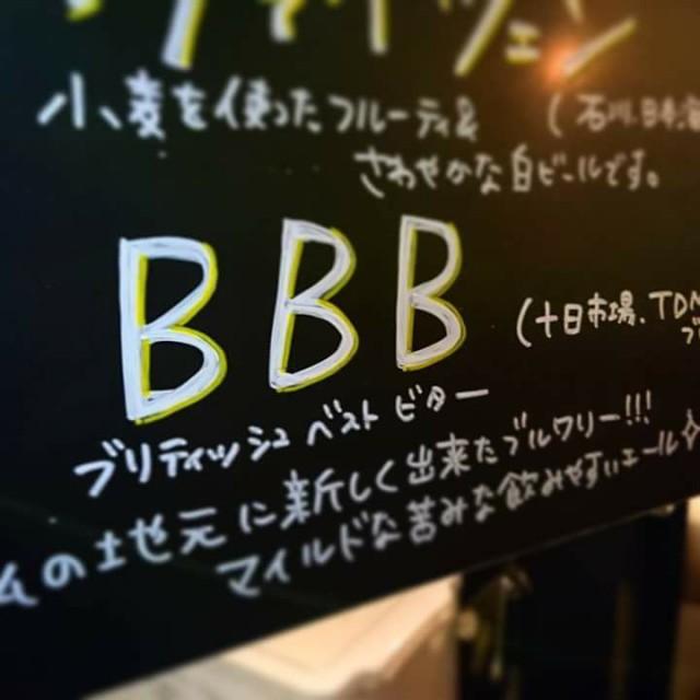 横浜の十日市場の新設ブリュワリーより!!