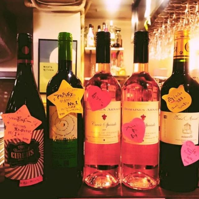 今日はワインが豊富!