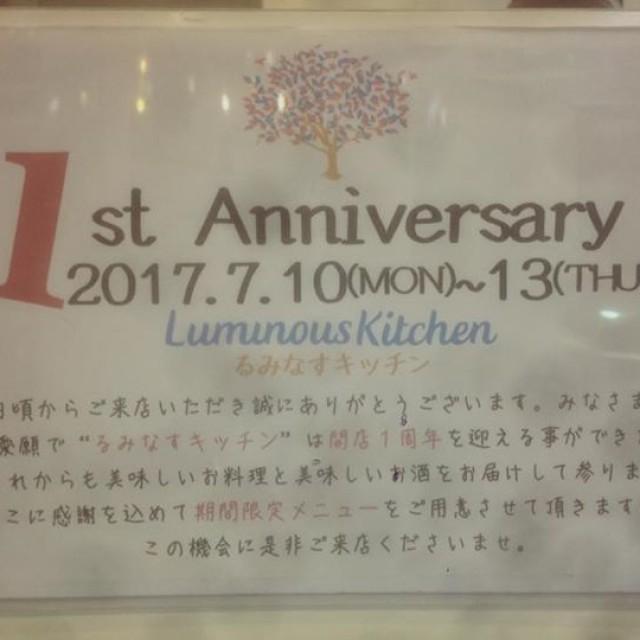 川崎の飲食店『るみなすキッチン』が7月11日に1周年を迎えます〜。