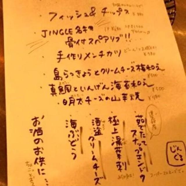 6月8日(木)のオススメと開栓の樽生!