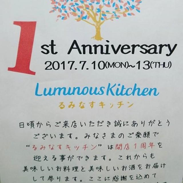 今日から一周年ウィーク☆