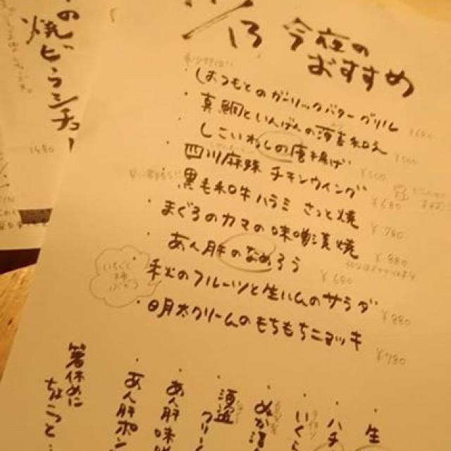 11月13日(火) 今夜のおすすめ!!