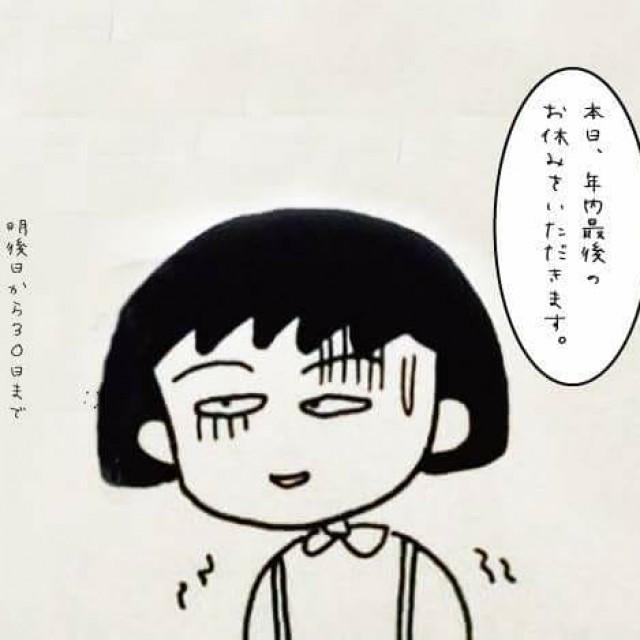 12月5日(火) 年内最後のお休みをいただきます!!