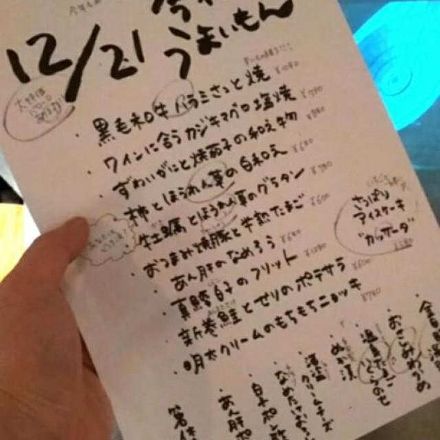 12月21日(木) 本日の旨いもん!!