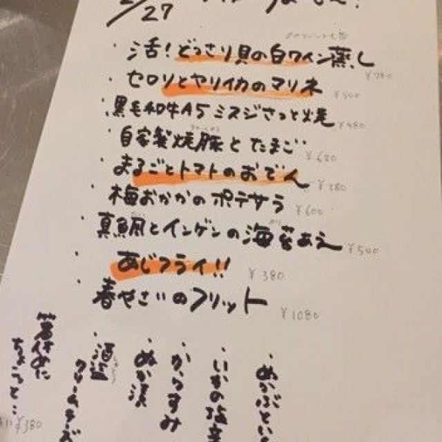 2月27日(火)本日の旨いもん!!
