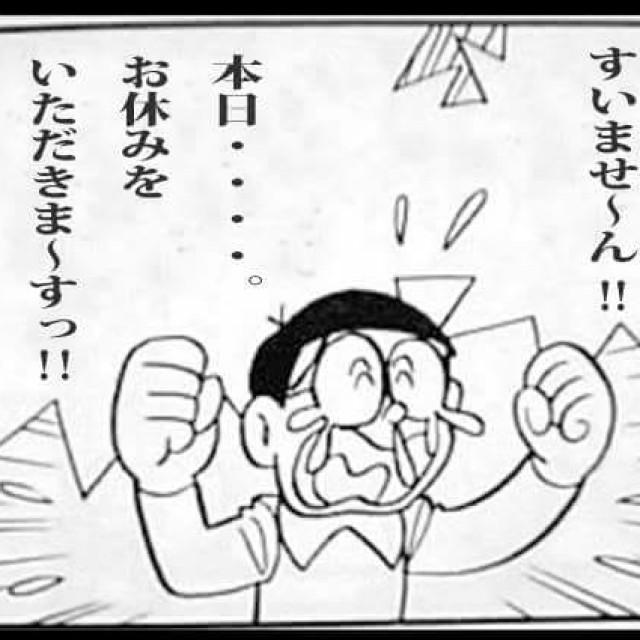 2月19日 本日、お休みをいただきます!
