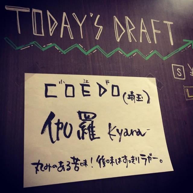 今日は伽羅( ^ω^ )!