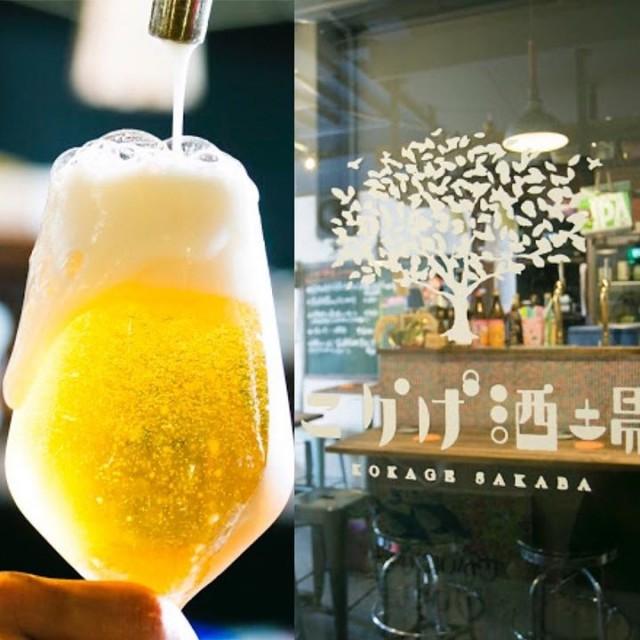 「久々の最高のビール日和!ラインナップガラリと変えて深夜まで☺️」