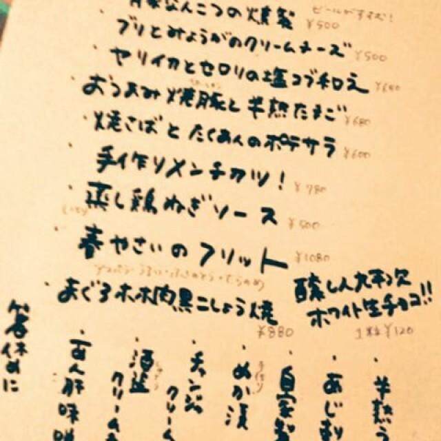 2月15日(木) 今夜の旨いもん!!