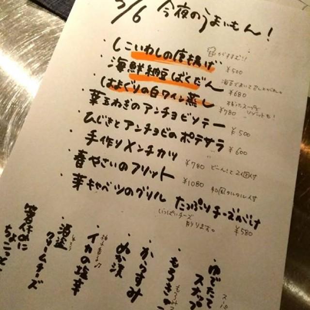 3月6日(火) 本日開栓樽生と本日の旨いもん!