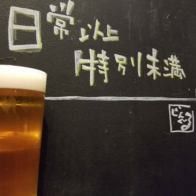 4月6日(金) そろそろ皆さん、飲みに来てもいんじゃない?