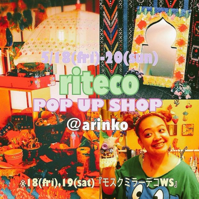 5/18(金)〜20(日)riteco POP UP SHOP in arinko💙💚💙💚開催決定‼️✨✨
