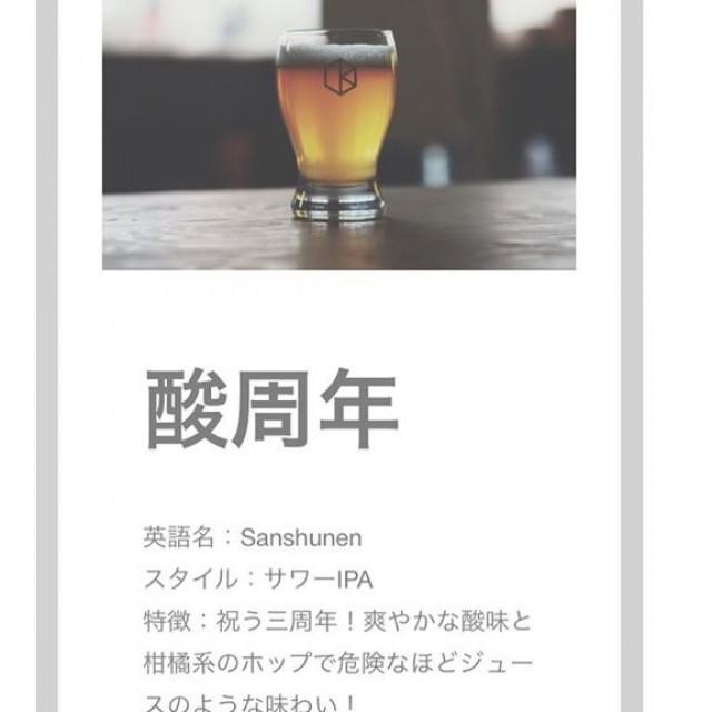 「京都醸造 酸周年(サワーIPA)開栓しちゃいました☺️」