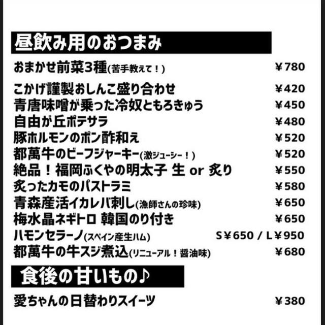「ランチの昼呑み用おつまみメニュー増やしました☺️」