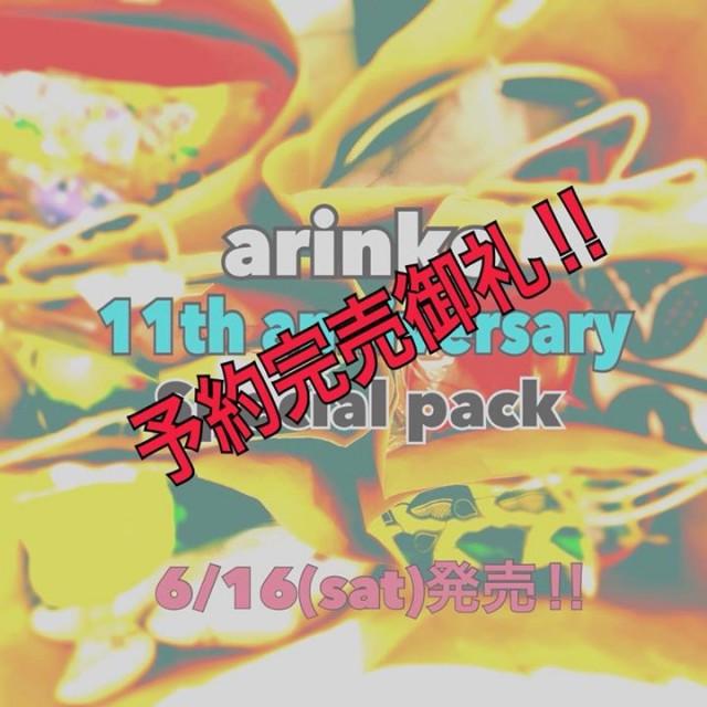 今年も大変有難い事にarinko11周年スペシャルパックは全て予約完売致しましたのでここで受付を終了致します🙏💕💕