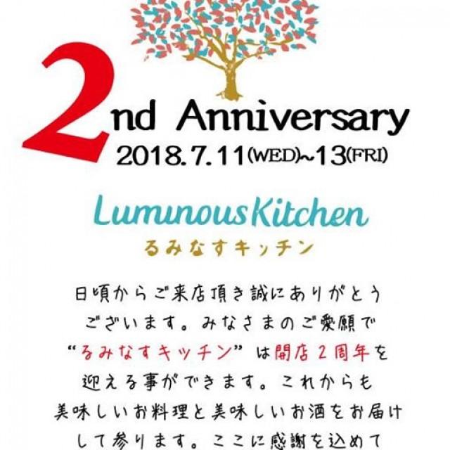 ★るみなすキッチン二周年記念★