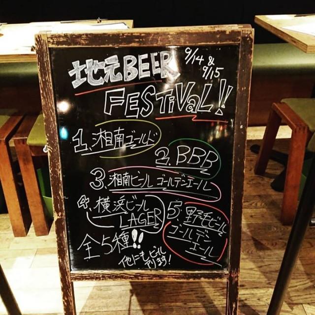 地元ビールFestival!! 本日より14日(金)&15日(土)の2日間で、地元ビールFestivalやっちゃいます!