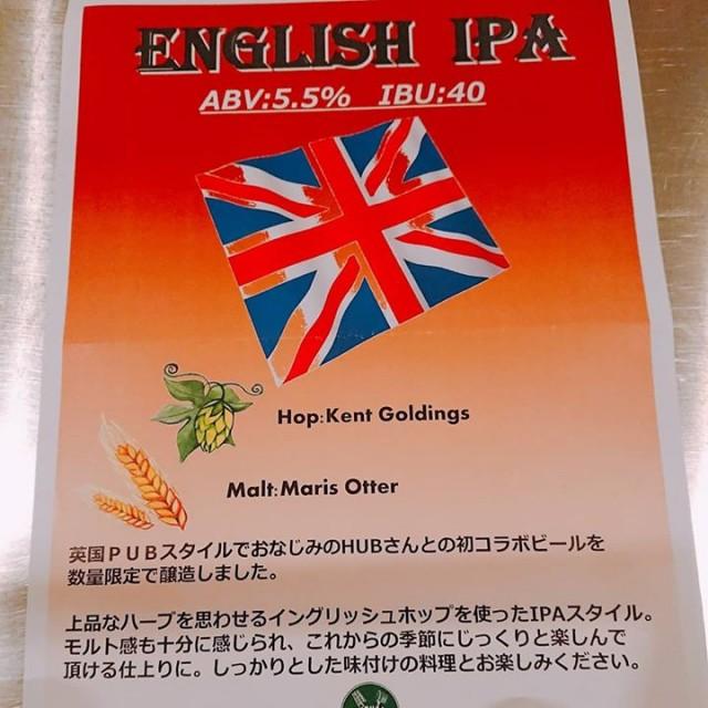 「横浜ビールの限定IPA!」