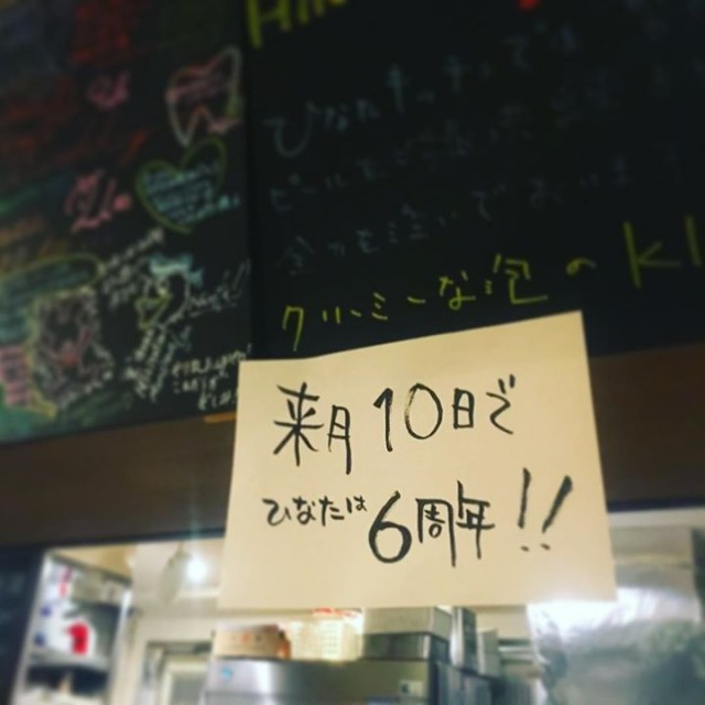 【6周年情報解禁!】