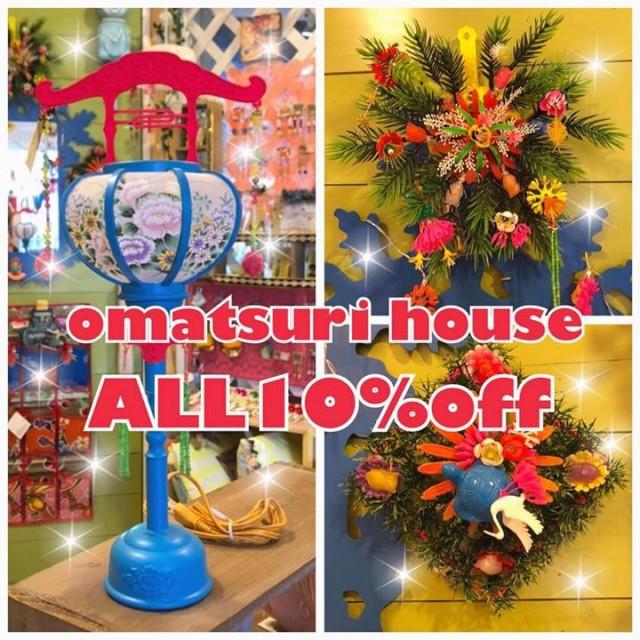 @omatsuri_house アイテムALL10%OFFも明日20(日)までですよ〜〜‼️💦💦💦