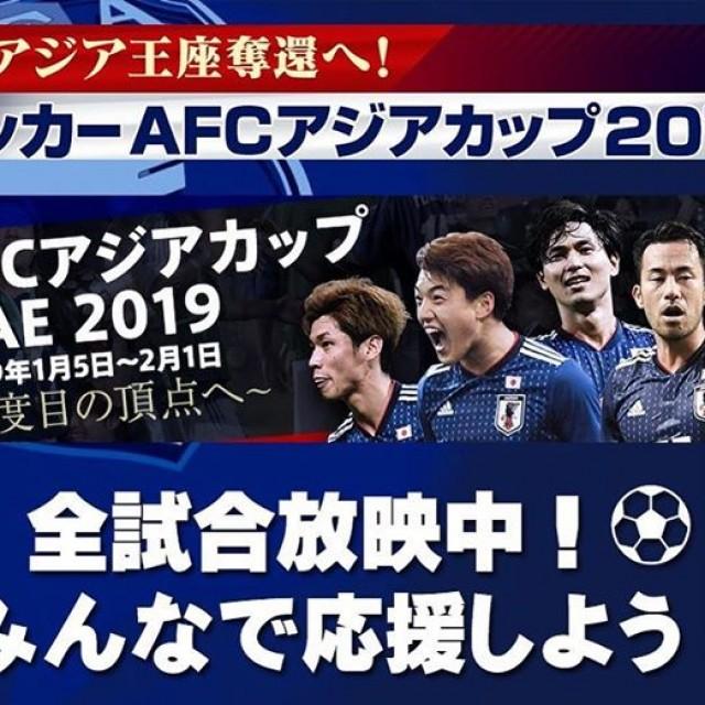 「今夜サッカー日本代表アジアカップ、準決勝イラン戦⚽️」
