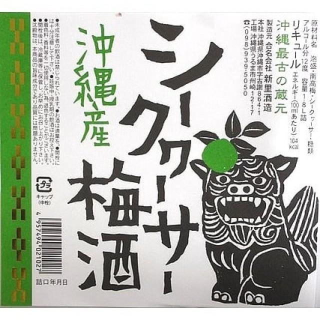 「沖縄からの梅酒ー!」