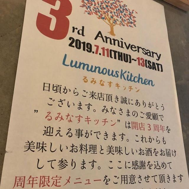 13日 3周年最終日