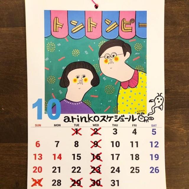 【arinko10月スケジュール🐜】