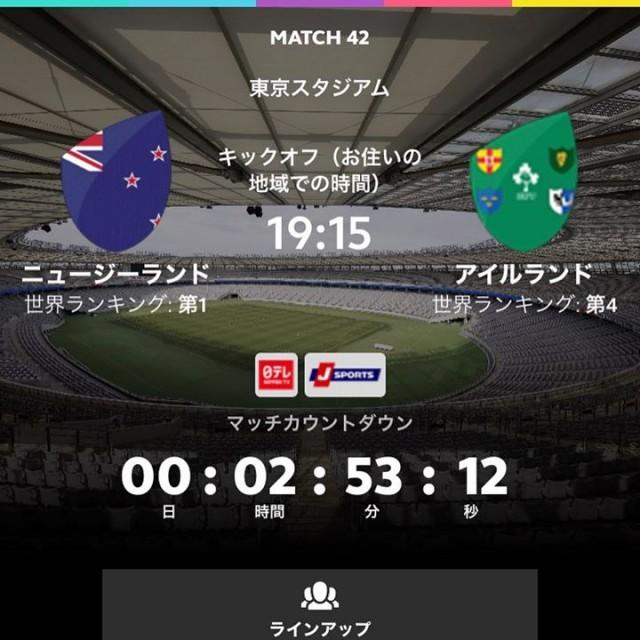 19日、ラグビーワールドカップ!!