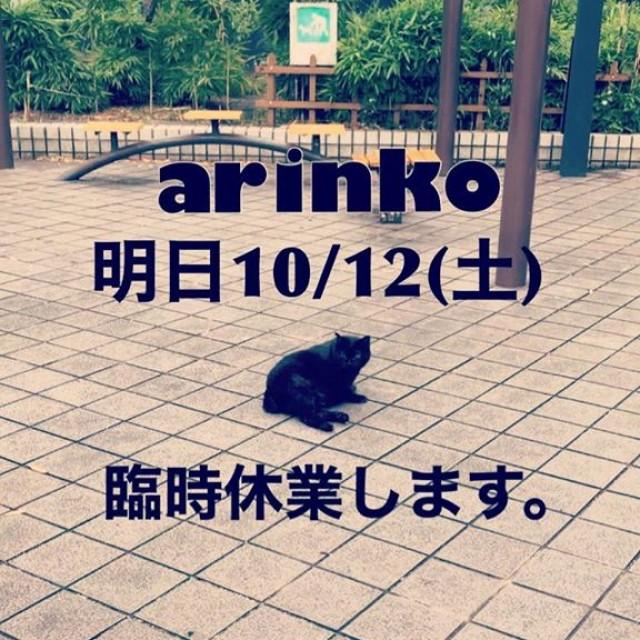 arinko本日は通常通り営業しておりますが、明日10/12(土)は台風の影響を考え営業をお休みさせていただく事にしました🙏