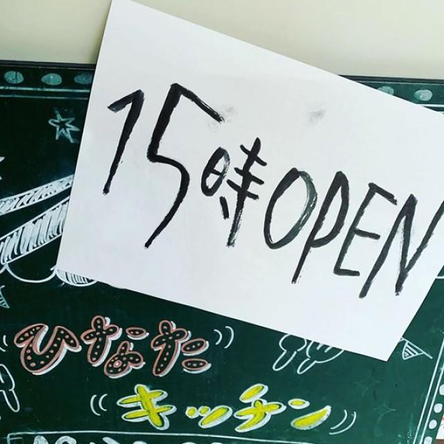 日曜日15時オープン!