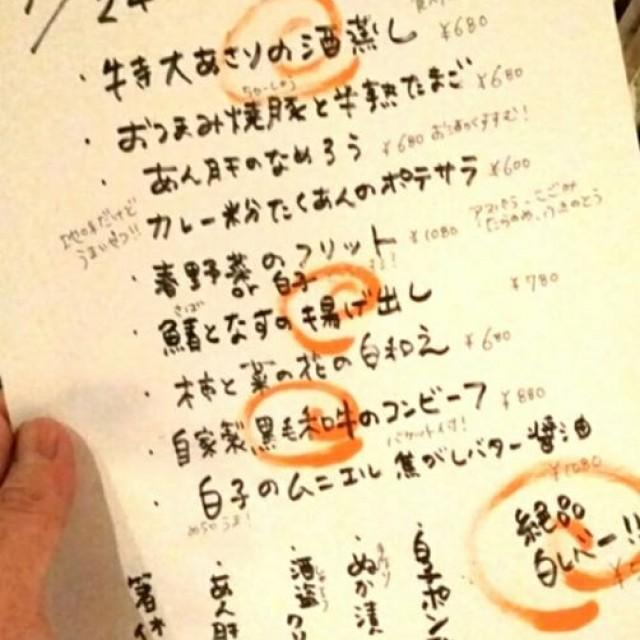 1月24日(水) 本日の旨いもん!!!