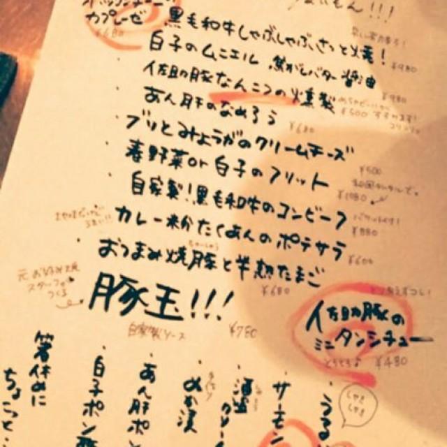 1月30日(火) 本日の旨いもん!
