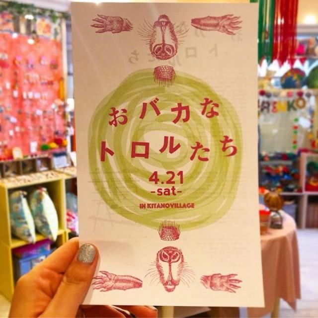 4月arinko大阪へ行きます‼️『おバカなトロルたち』フライヤー届きました😆🙏💕💕関西の皆様‼️是非とも遊びにいらしてください🙏🙏🙏🙏🙏🙏💕💕💕💕💕 💕