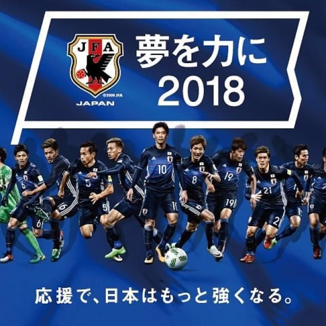 今日は日本代表戦!