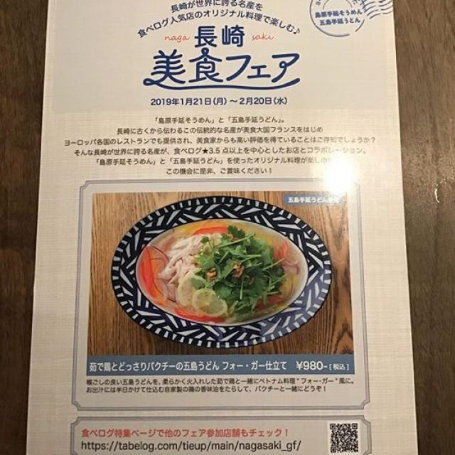 今日より長崎美食フェアがスタートです!