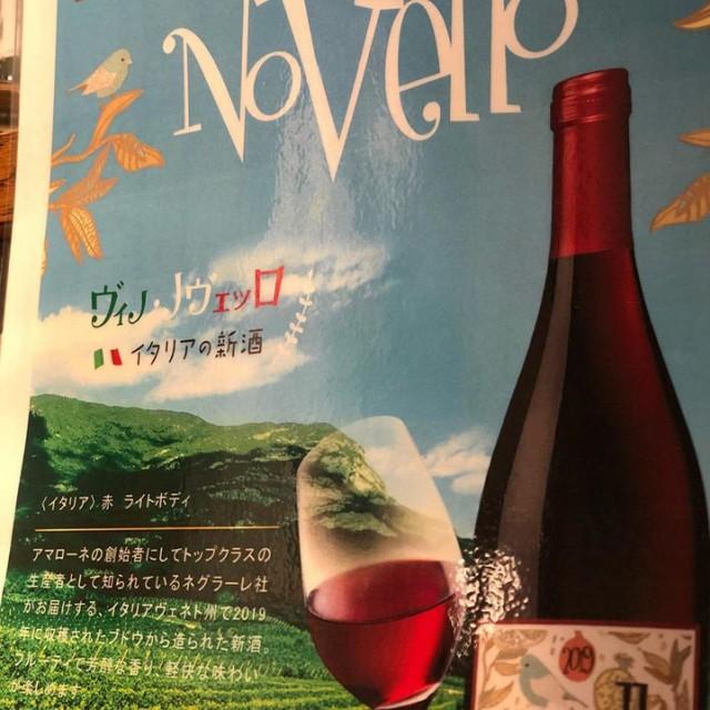 31日 イタリアの新酒