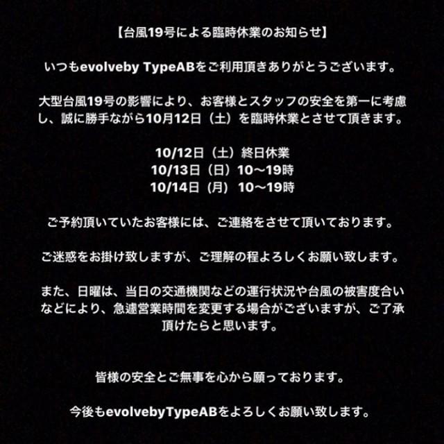 【台風19号による臨時休業のお知らせ】