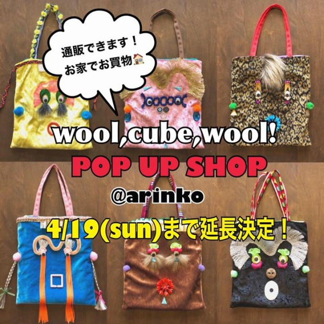 @woolcubewool POP UP SHOP @arinko_shop_kawasaki 💜💜💜